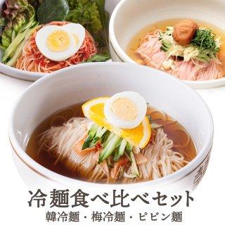 冷麺 ピビン麺 梅冷麺 食べ比べ 2食入り 300g