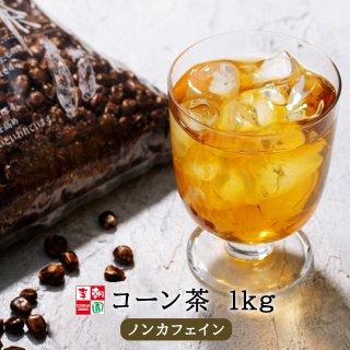 コーン茶 とうもろこし茶 粒 1kg
