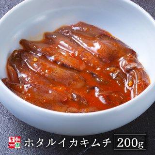ホタルイカキムチ 冷凍 200g