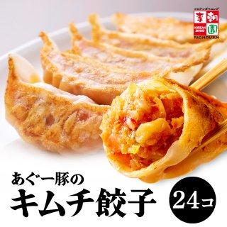 あぐー豚のキムチ餃子 冷凍 24個