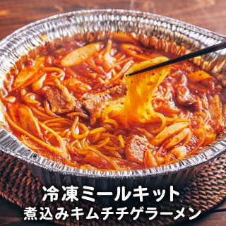 <img class='new_mark_img1' src='https://img.shop-pro.jp/img/new/icons1.gif' style='border:none;display:inline;margin:0px;padding:0px;width:auto;' />キムチチゲラーメン ミールセット 冷凍 1人前