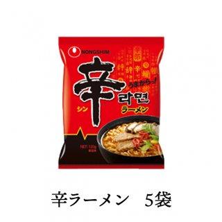 辛ラーメン 120g 5個 【農心】
