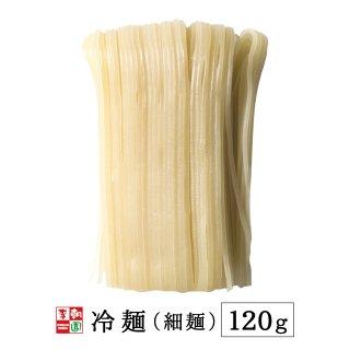 冷麺 白麺 160g