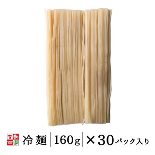 <img class='new_mark_img1' src='https://img.shop-pro.jp/img/new/icons61.gif' style='border:none;display:inline;margin:0px;padding:0px;width:auto;' />冷麺 白麺 160g 30パック入り 【送料無料】