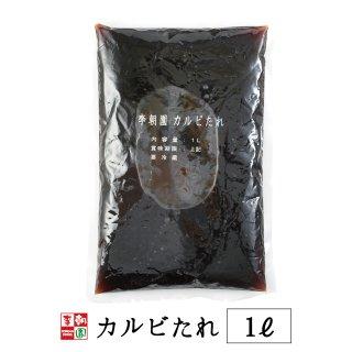 カルビタレ 焼肉のタレ 漬け込みダレ 1kg