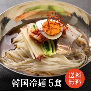 <img class='new_mark_img1' src='https://img.shop-pro.jp/img/new/icons62.gif' style='border:none;display:inline;margin:0px;padding:0px;width:auto;' />冷麺 5食入り 【メール便】