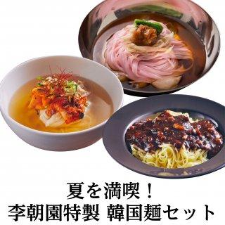 <img class='new_mark_img1' src='https://img.shop-pro.jp/img/new/icons61.gif' style='border:none;display:inline;margin:0px;padding:0px;width:auto;' />【お中元】李朝園特製 韓国麺セット 【送料無料】