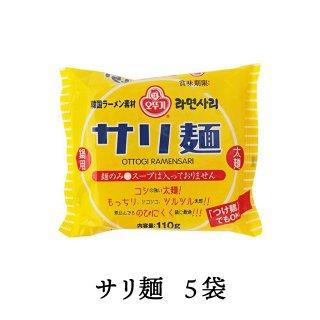 サリ麺 110g 5個 【農心】