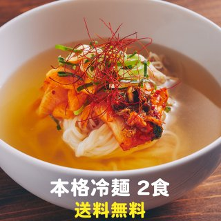 <img class='new_mark_img1' src='https://img.shop-pro.jp/img/new/icons62.gif' style='border:none;display:inline;margin:0px;padding:0px;width:auto;' />冷麺 本格牛肉スープ 2食入り 【メール便】