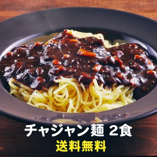 <img class='new_mark_img1' src='https://img.shop-pro.jp/img/new/icons62.gif' style='border:none;display:inline;margin:0px;padding:0px;width:auto;' />チャジャン麺 2食入り 【メール便】
