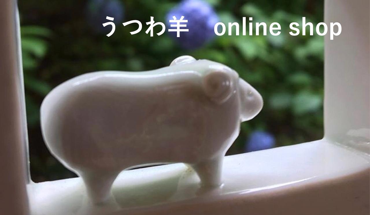 うつわ羊 online shop