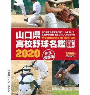 【税込・送料込】<br> 山口県 高校野球名鑑2020