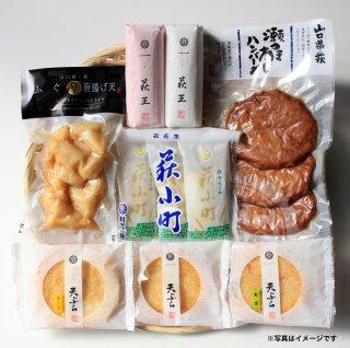 【税込・送料込】山口・萩名産セット(焼き抜き蒲鉾)�