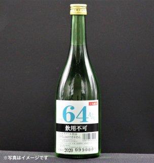 【税込・送料込】かほり高濃度アルコール64(720ml)