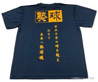【税込・送料込】山口高校応援グッズ -Tシャツ-