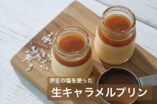 【当店人気No.2プリン】-伊豆の塩を使った-生キャラメルプリン6個★保冷バック付き★