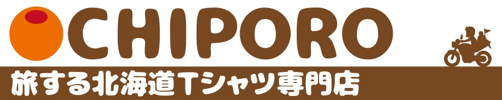 旅する北海道Tシャツ専門店 チポロ