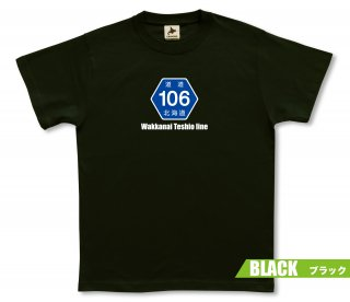 道道106号 Tシャツ