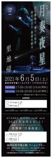 <img class='new_mark_img1' src='https://img.shop-pro.jp/img/new/icons25.gif' style='border:none;display:inline;margin:0px;padding:0px;width:auto;' />月奏夜星 6月5日 公演� S席
