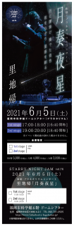 <img class='new_mark_img1' src='https://img.shop-pro.jp/img/new/icons25.gif' style='border:none;display:inline;margin:0px;padding:0px;width:auto;' />月奏夜星 6月5日 公演� SS席
