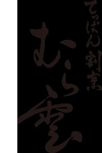 てっぱん割烹 むら雲 - オンラインギフトサイト(大阪・北浜)