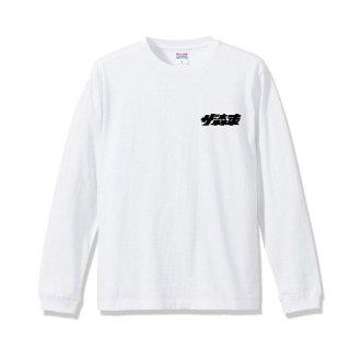 THE・MORIHIGASHI L/S TEE (WHITE)
