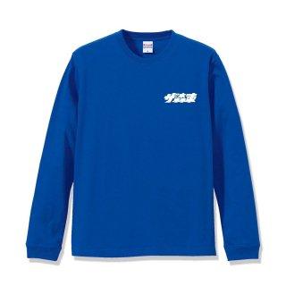 THE・MORIHIGASHI L/S TEE (ROYAL BLUE)