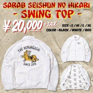 SWING TOP (WHITE)