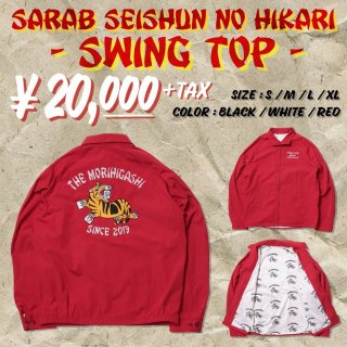 SWING TOP (RED)