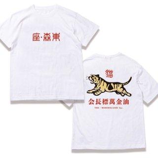 萬金油T-Shirts (White)