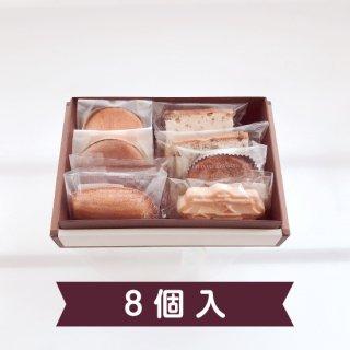 焼菓子詰め合わせ 8個入