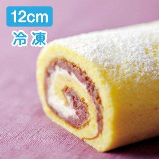 粒あんロールケーキ 12cm[冷凍]