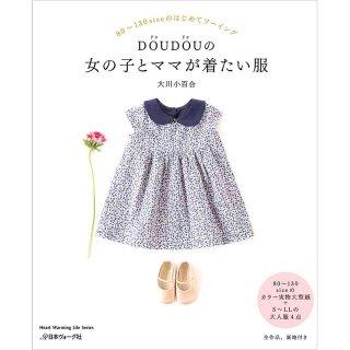 パターンブック『DOUDOUの女の子とママが着たい服』