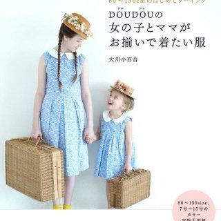 パターンブック『DOUDOUの女の子とママがお揃いで着たい服』