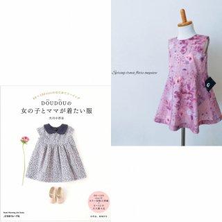 ♡50冊限定/第8刷記念プレゼントパターン&レシピ付き♡パターンブック『DOUDOUの女の子とママが着たい服』