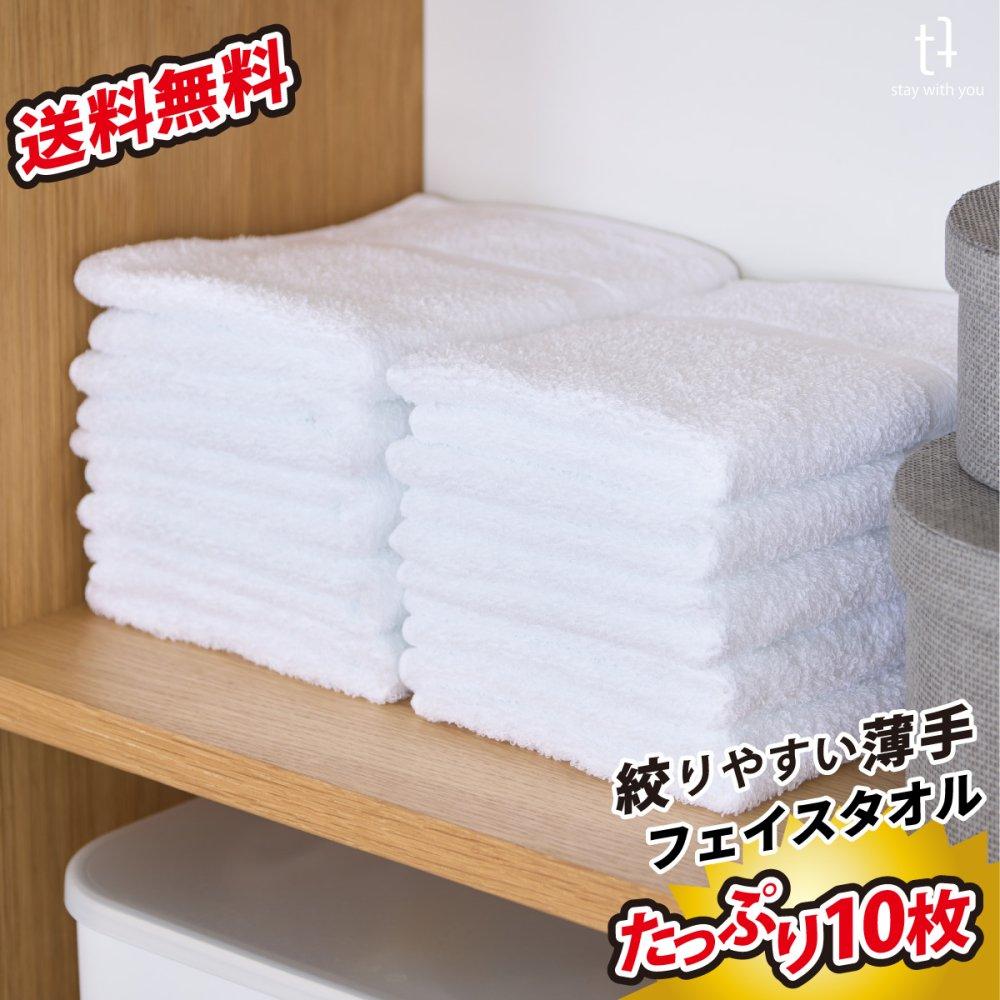 期間限定プレゼント付き<br>送料無料<br>普通の薄い白タオル10枚組<br>(薄手)