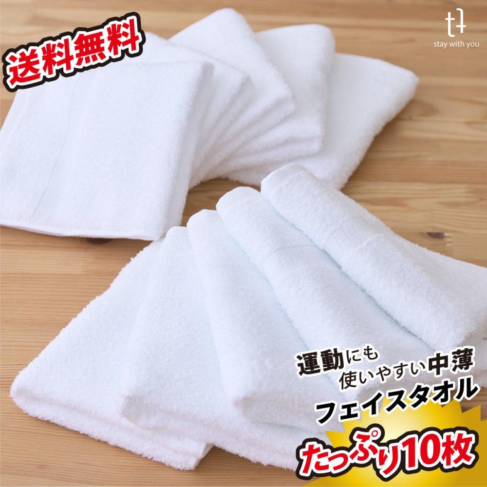 期間限定プレゼント付き<br>送料無料<br>普通の白タオル10枚組(中手)