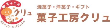 焼菓子・洋菓子・ギフト 菓子工房クリュ オンラインショップ