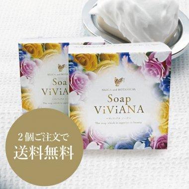 【2個で送料無料】美白・毛穴ケアに【水溶性ケイ素&ボタニカル配合石鹸】洗顔ネット付 ViViANA Soap(ヴィヴィアナソープ)