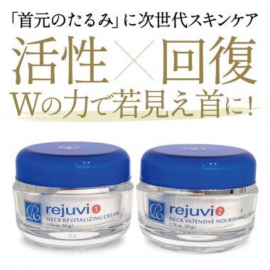 首のシワ・たるみを徹底ケアできるクリーム「rejuvi ネックリジュビネーションセット」毎日使ってもたっぷり3ヶ月分!