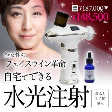 即実感に美容マニアが感動!「新・水光注射」誕生。現役美容皮膚科の精密機器開発者による結果に本気の自宅用水光注射。【限定・生ヒト幹細胞培養美容液付◆ハッピーBOX】※名称は注射ですが針はありません。