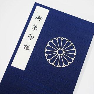 御朱印帳 菊紋 紺