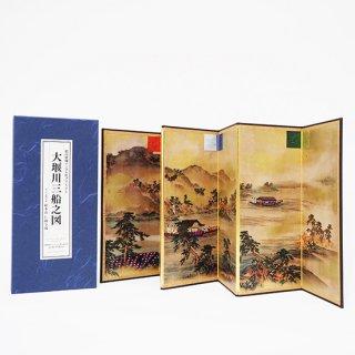 ミニ屏風 仁和寺宸殿襖絵 「大堰川三船之図」
