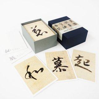 空海の四十八文字御手本カードセット 三十帖冊子