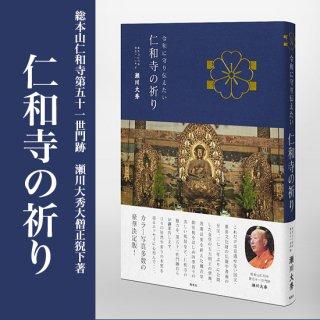 書籍「仁和寺の祈り」