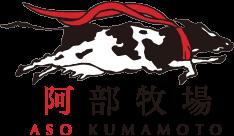 阿部牧場 熊本阿蘇の乳牛牧場