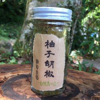 無農薬 自然農で育てた自慢の柚子胡椒 3個セット