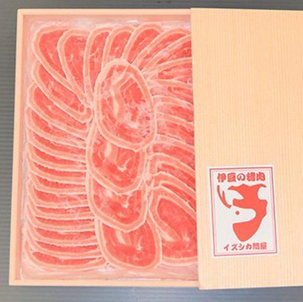 伊豆猪のしゃぶしゃぶ用のお肉約1キロ