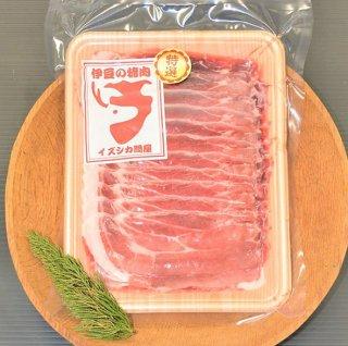 ジビエを味わう!特選 伊豆猪ローススライス(200g)