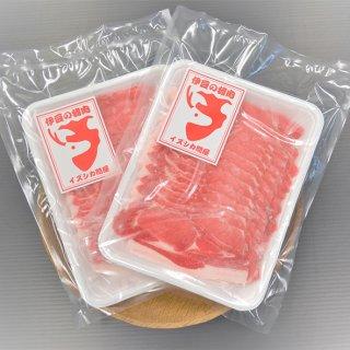 ジビエを味わう!伊豆猪ローススライス(200g)